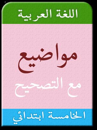 العربية الخامسة ابتدائي