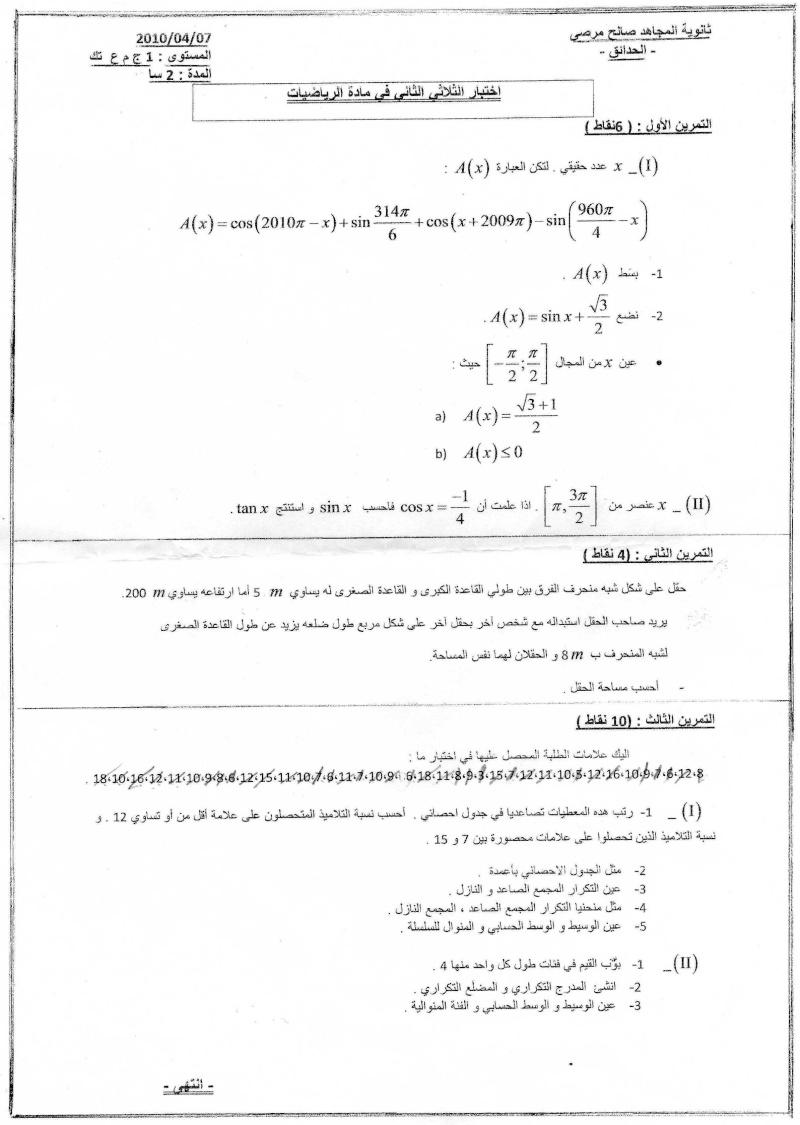 اختبار الفصل الثاني في مادة الرياضيات أولى جذع مشترك علوم و تكنولوجيا