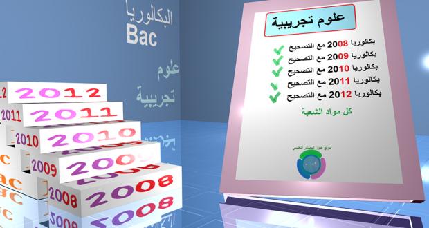 مواضيع بكالوريا 2008، 2009، 2010، 2011، 2012 شعبة علوم تجريبية كل المواد مع التصحيح bac20082012SE-620x33