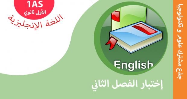اختبار الفصل الثاني في مادة الإنجليزية مع التصحيح للسنة اولى ثانوي anglais1asst2tr-620x