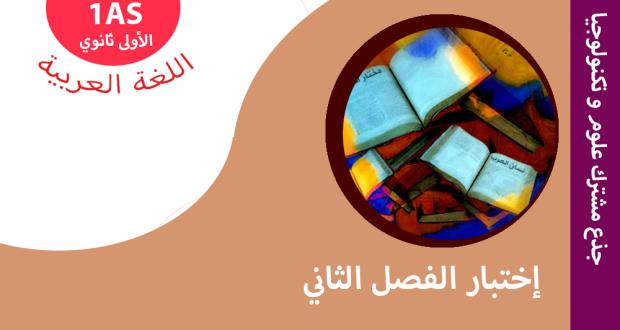 اختبار الفصل الثاني في مادة اللغة العربية مع التصحيح للسنة اولى ثانوي arab1asst2tr-620x330
